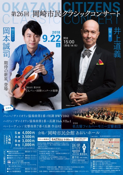 9月22日第26回岡崎市民クラシックコンサートでのホール案内係として活動予定