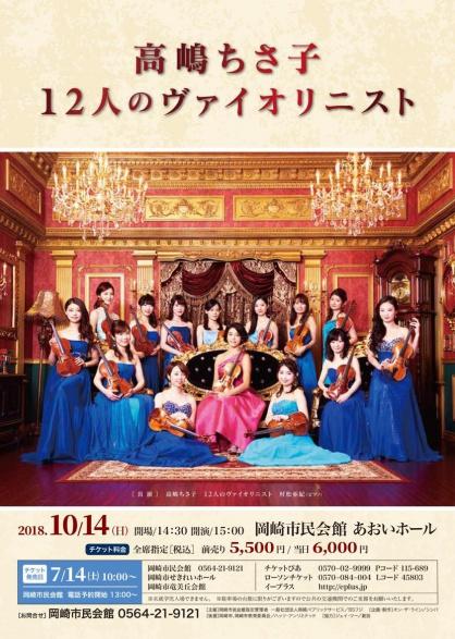 0月14日 高嶋ちさ子 12人のヴァイオリニスト コンサートツアー 2018「女神たちの華麗なる音楽会」
