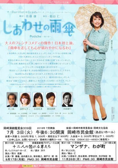 2018年7月例会 NLTプロデュース公演「しあわせの雨傘〜飾り壺」