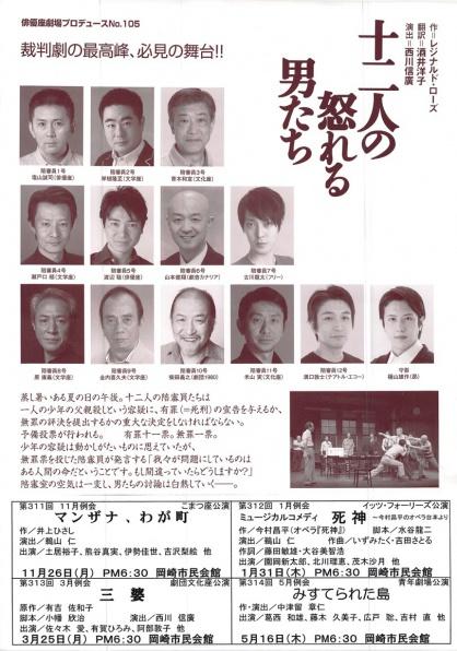 岡崎演劇鑑賞会 9月例会 俳優座劇場プロデュース公演「十二人の怒れる男たち」