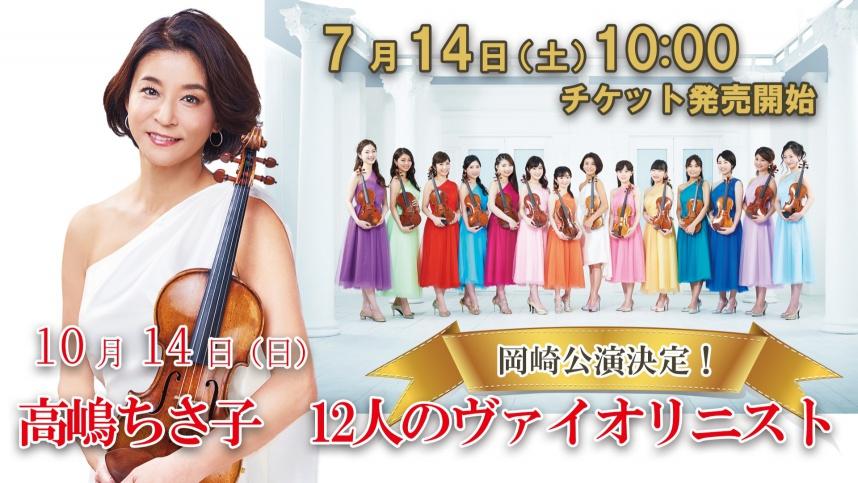 高嶋ちさ子 12人のヴァイオリニスト コンサートツアー 2018「女神たちの華麗なる音楽会」