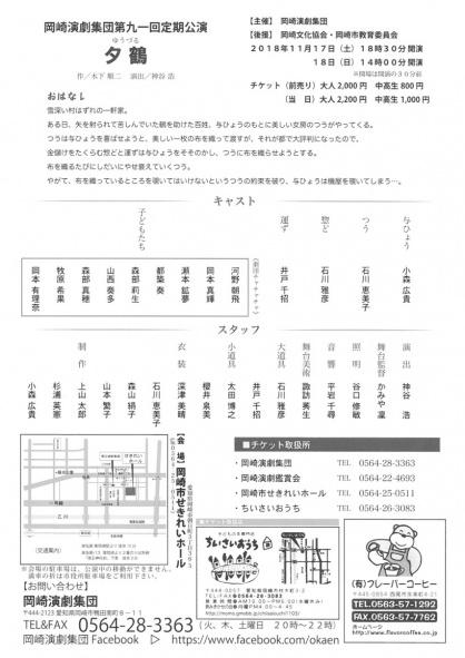 「夕鶴」チラシ(裏)