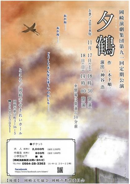 「夕鶴」チラシ(表)