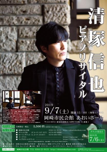 9月7日「清塚信也ピアノリサイタル」でのホール案内