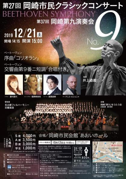 12月21日第27回岡崎市民クラシックコンサート(第37回岡崎第九演奏会)でのホール案内