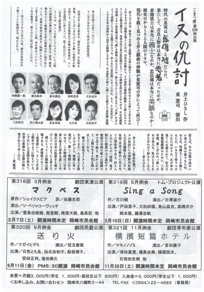 岡崎演劇鑑賞会317回2020年1月例会  イヌの仇討
